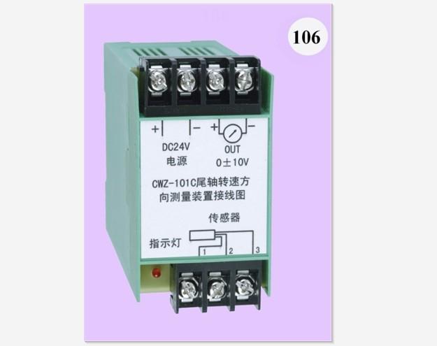 CWZ-101C艉轴转速方向测量装置(控