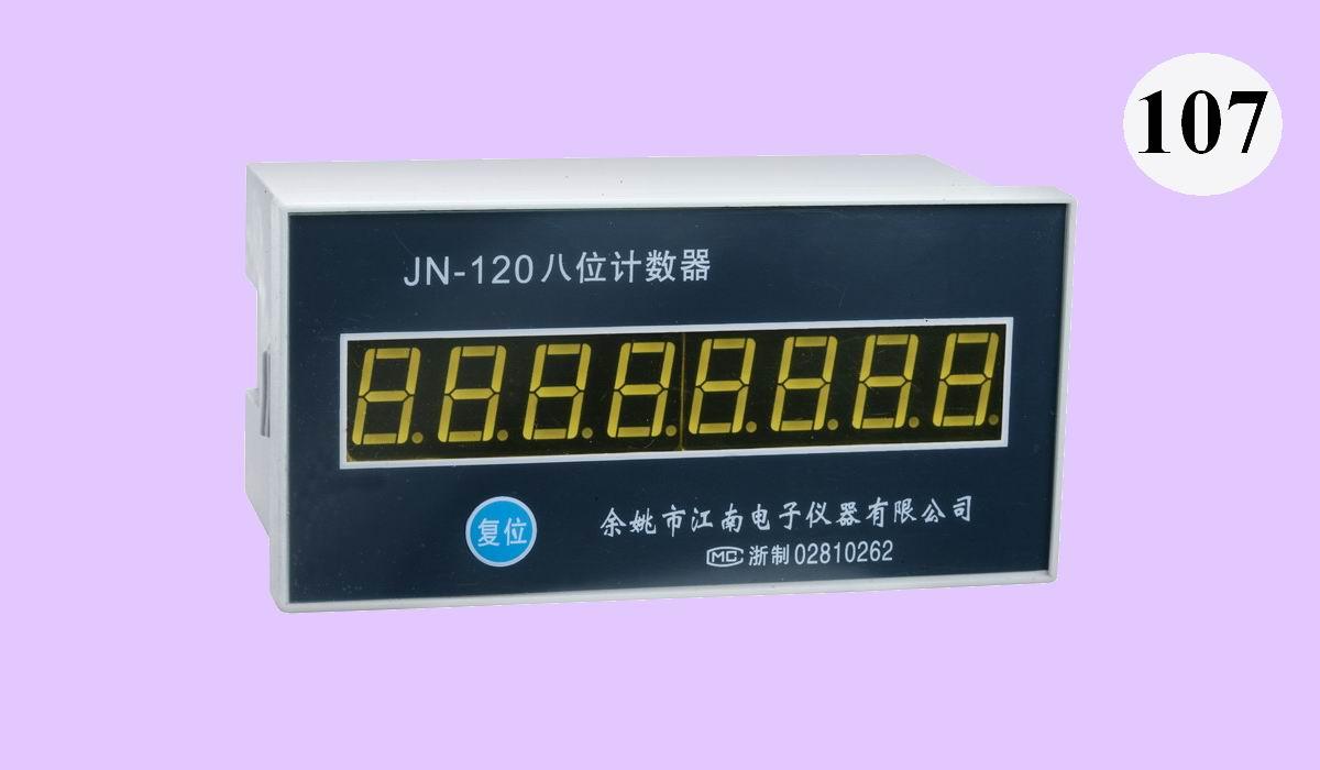 JN-120八位计数器