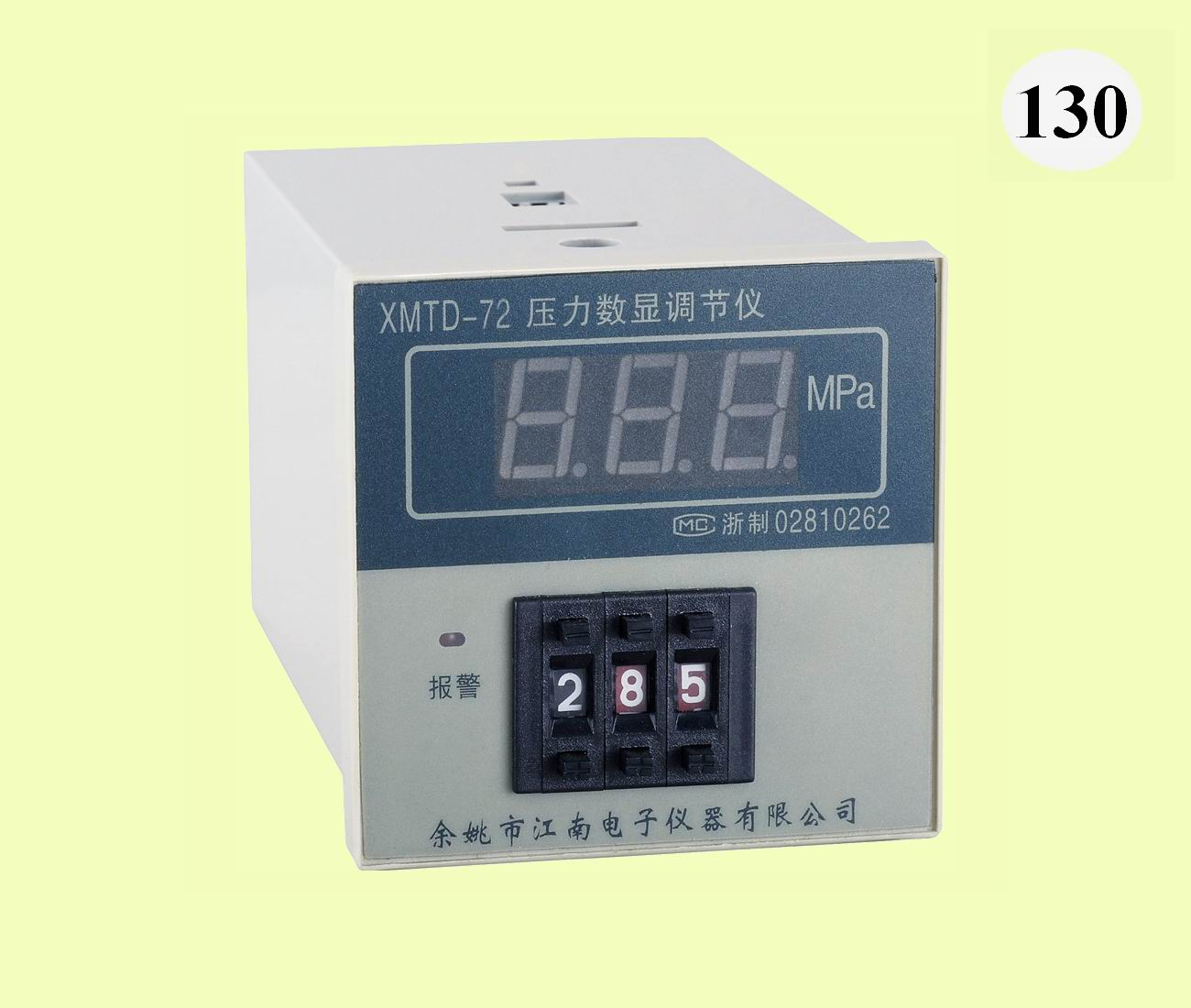 xmtd-72压力数显调节仪